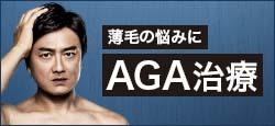 男のAGA治療ならメンズエミナルAGA