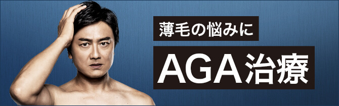 男性のAGA治療もエミナル